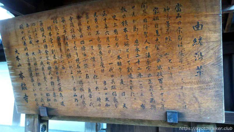 本能寺 由緒沿革 20200205