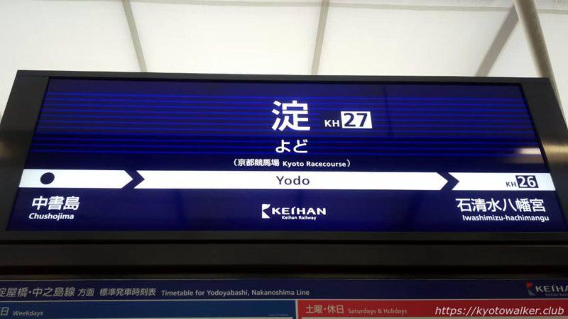 京阪淀駅 20200128