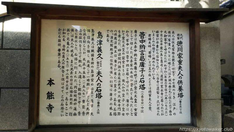 本能寺 境内供養塔説明 20200205