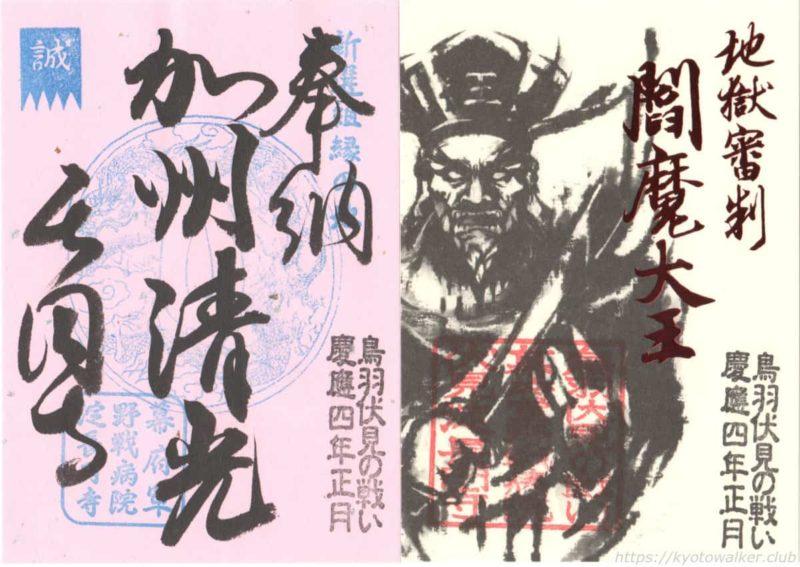 長円寺 閻魔札 20200128