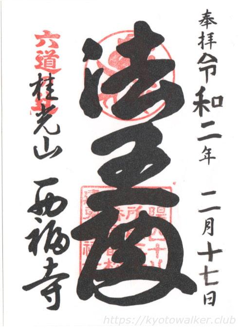 西福寺 御朱印 20200217