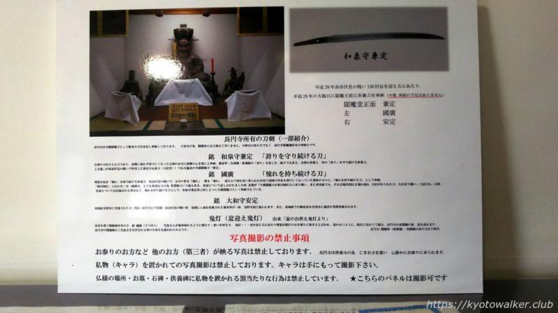 長円寺 パネル 20200128