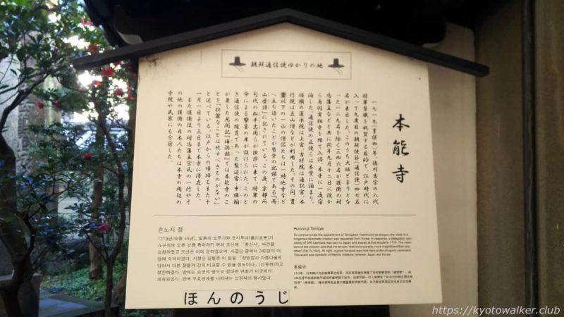 本能寺 通信使駒札 20200205