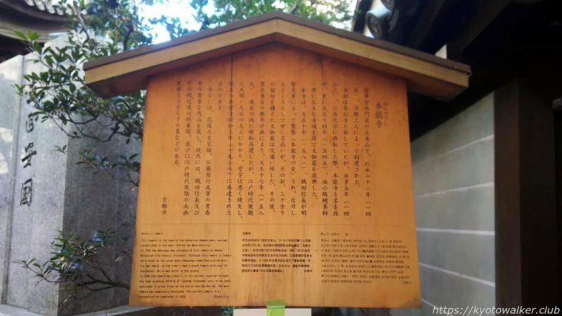 本能寺 駒札 20200205