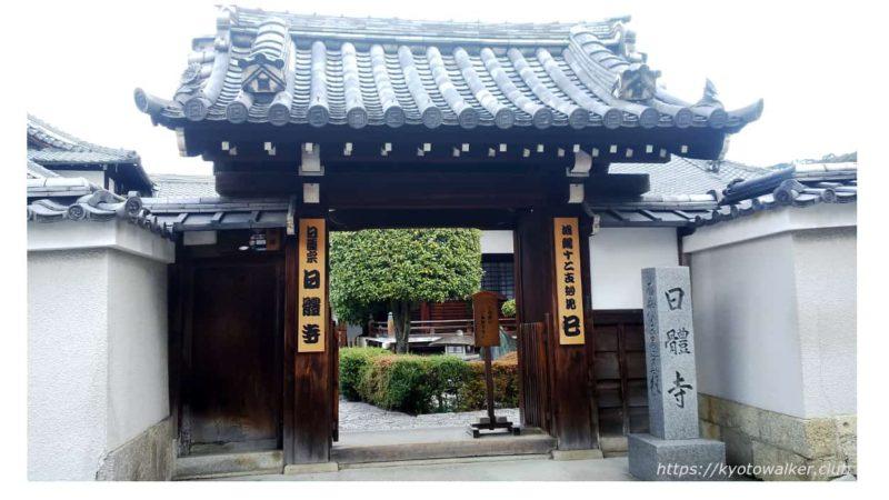 日體寺 山門 20200217