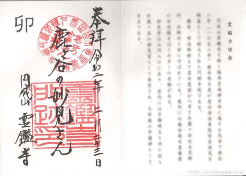 霊鑑寺 洛陽十二支妙見巡り御朱印 20200223