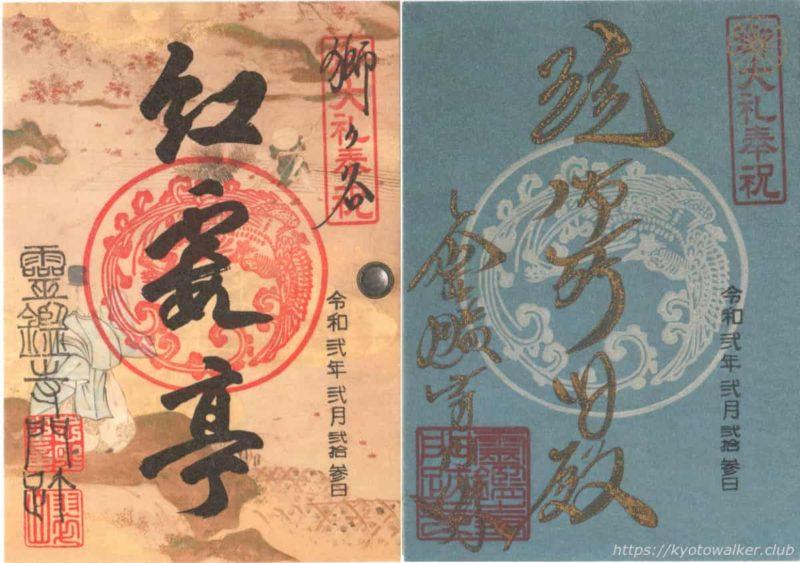 霊鑑寺 書置御朱印 20200223
