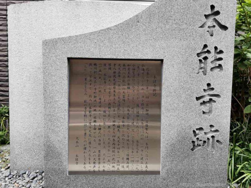 本能寺跡地 石碑 20200920