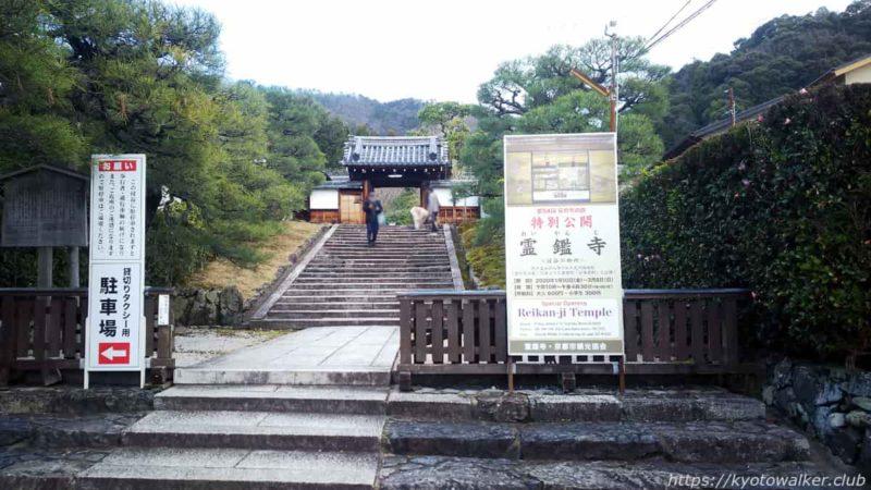 霊鑑寺 山門 20200223