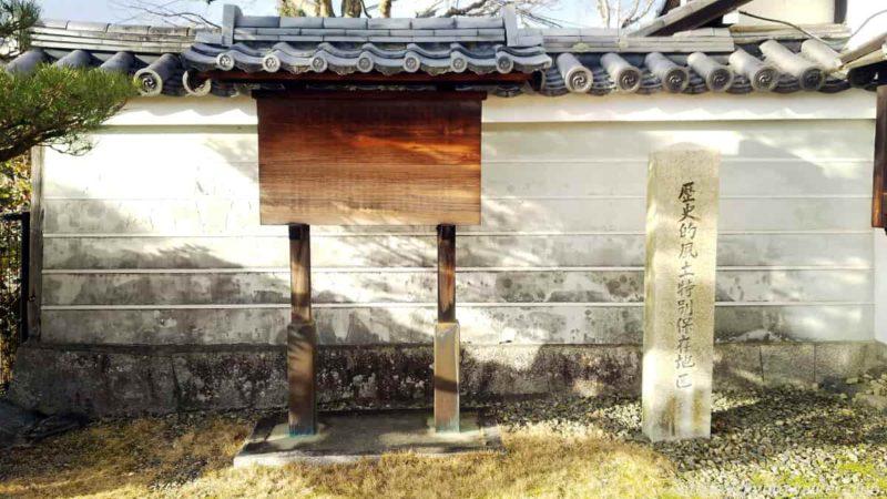 霊鑑寺 山門横立札 20200223