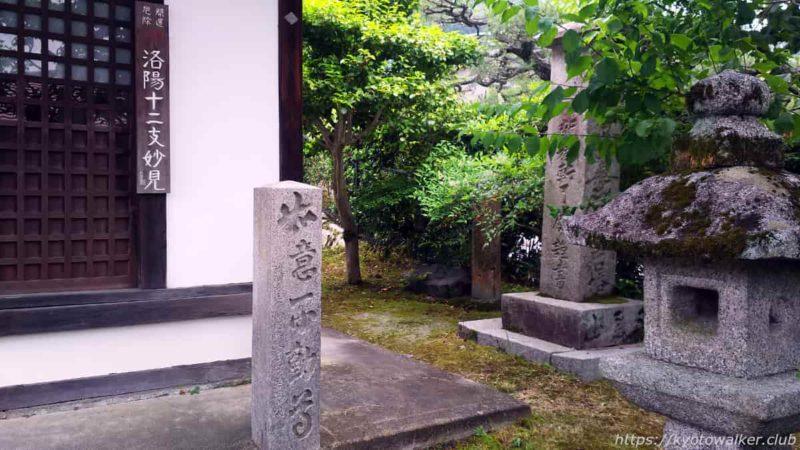 霊鑑寺 不動堂(妙見さん) 20190602