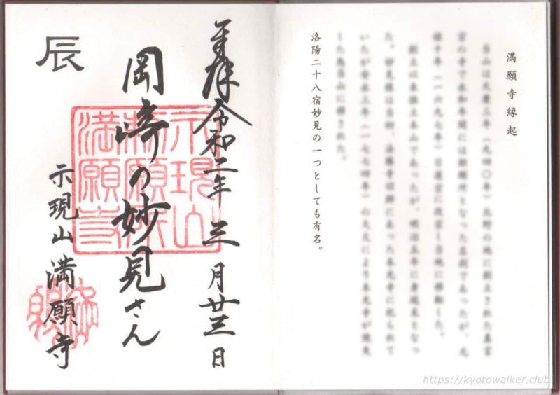 満願寺 洛陽十二支妙見巡り「辰」御朱印 20200323