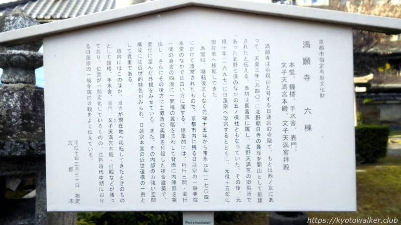 満願寺 駒札 20200223