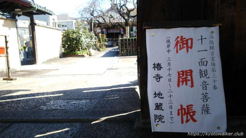 椿寺地蔵院 山門 20200223