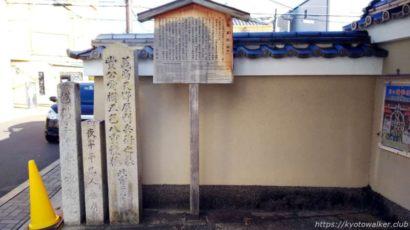 椿寺地蔵院 山門横石碑 20190114