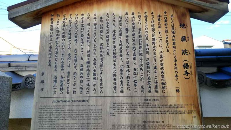 椿寺地蔵院 駒札 20190114