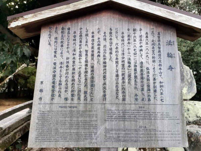 法輪寺 駒札 20210103