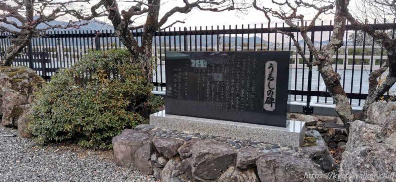 法輪寺 うるしの碑 20210103
