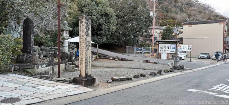 法輪寺 入口 20210103