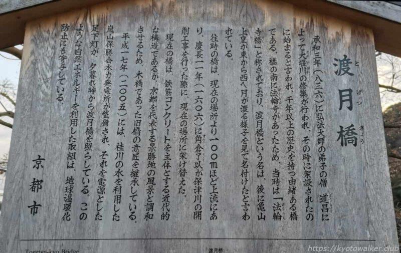 渡月橋 駒札 20210103