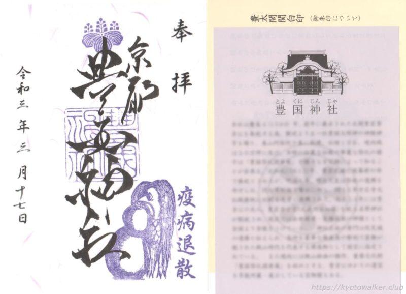 豊国神社 書置御朱印 20210317
