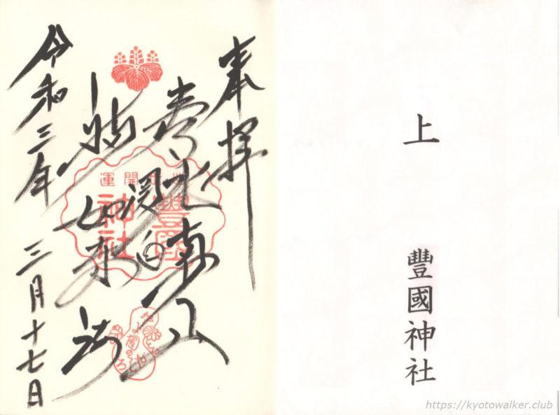 豊国神社 御朱印 20210317