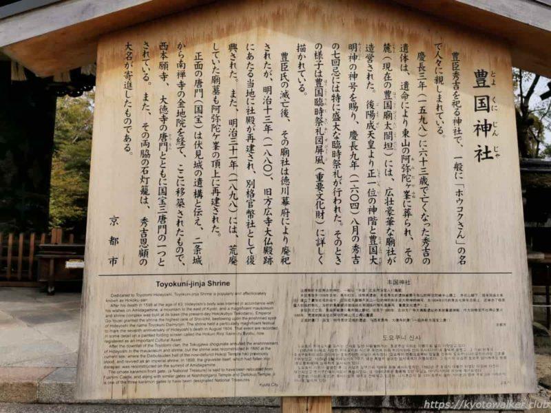 豊国神社 駒札 20210317
