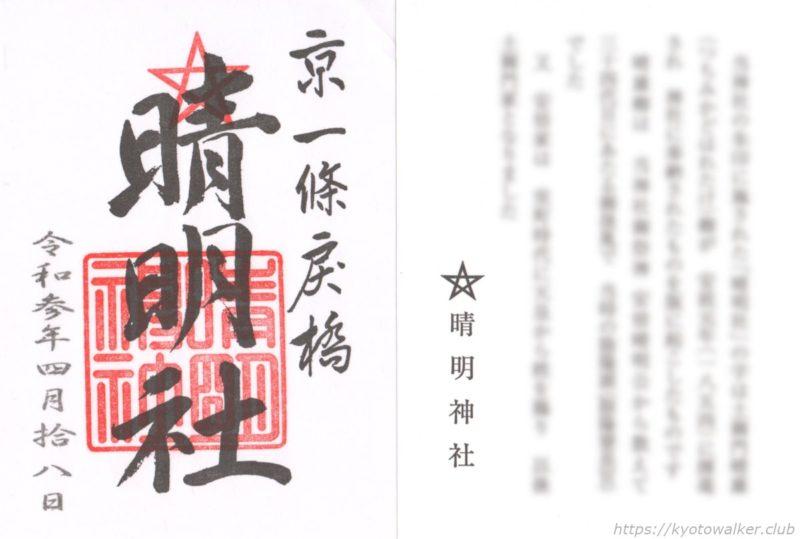 晴明神社 御朱印 20210418