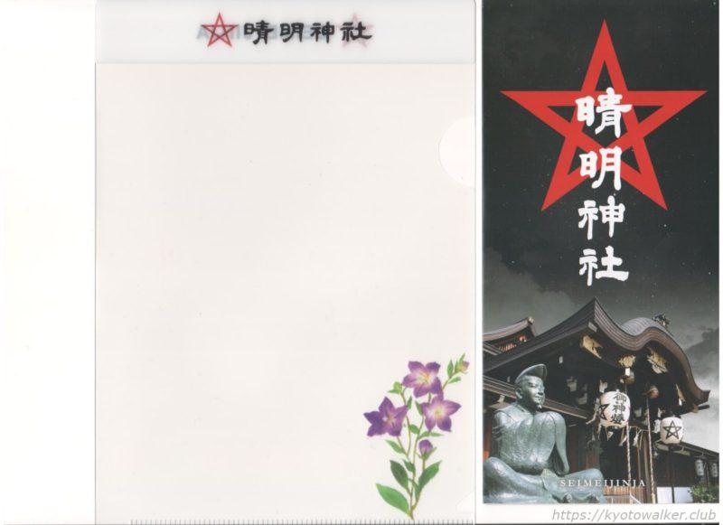 晴明神社 由緒書きとクリアファイル 20210418