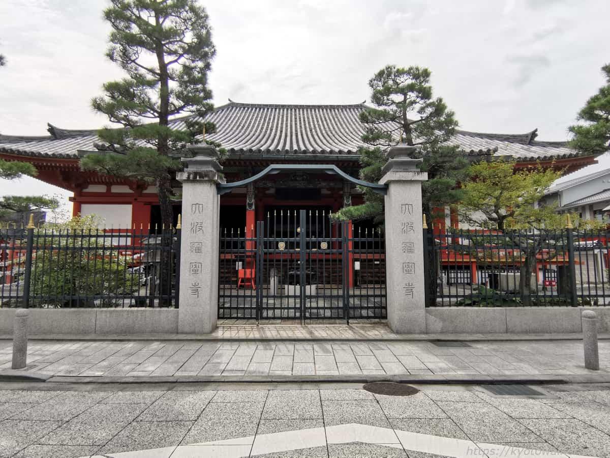 六波羅蜜寺 本堂 20210704