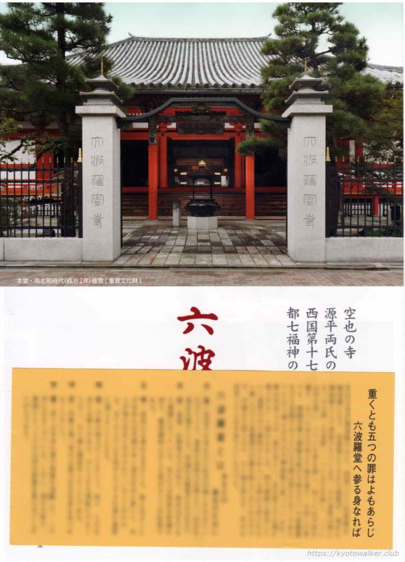 六波羅蜜寺 リーフレットと宝物館チケット 20210704