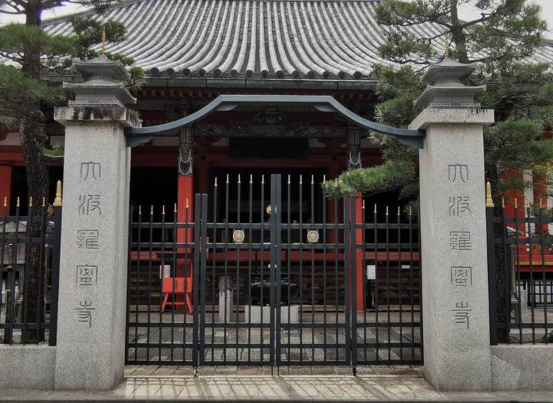 六波羅蜜寺 本堂前の門 20210704