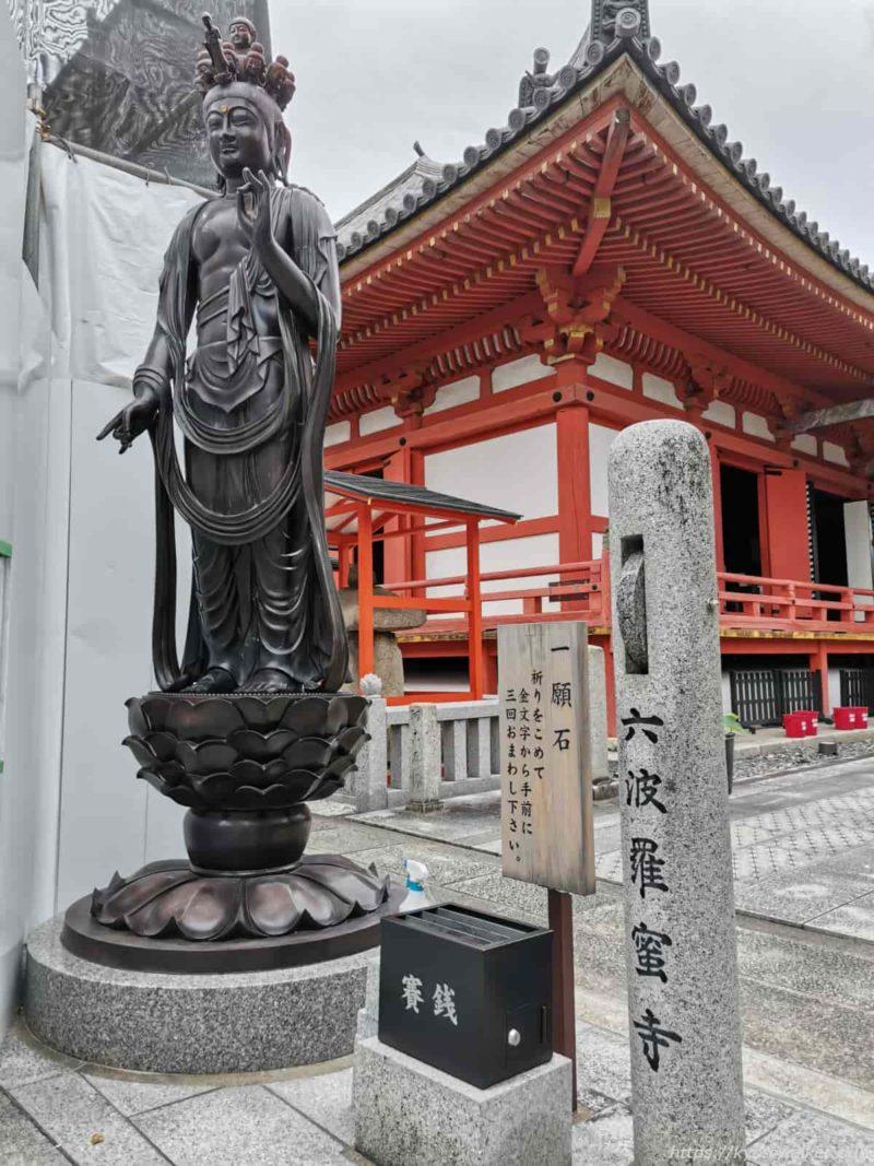 六波羅蜜寺 一願石 20210704
