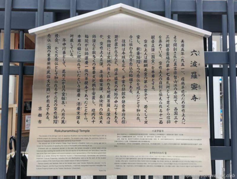 六波羅蜜寺 駒札 20210704