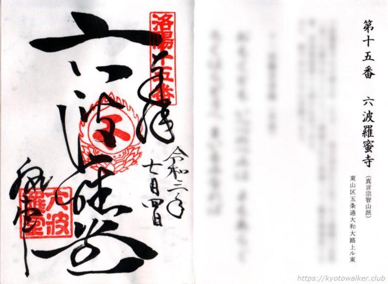 六波羅蜜寺 洛陽観音巡礼御朱印 20210704