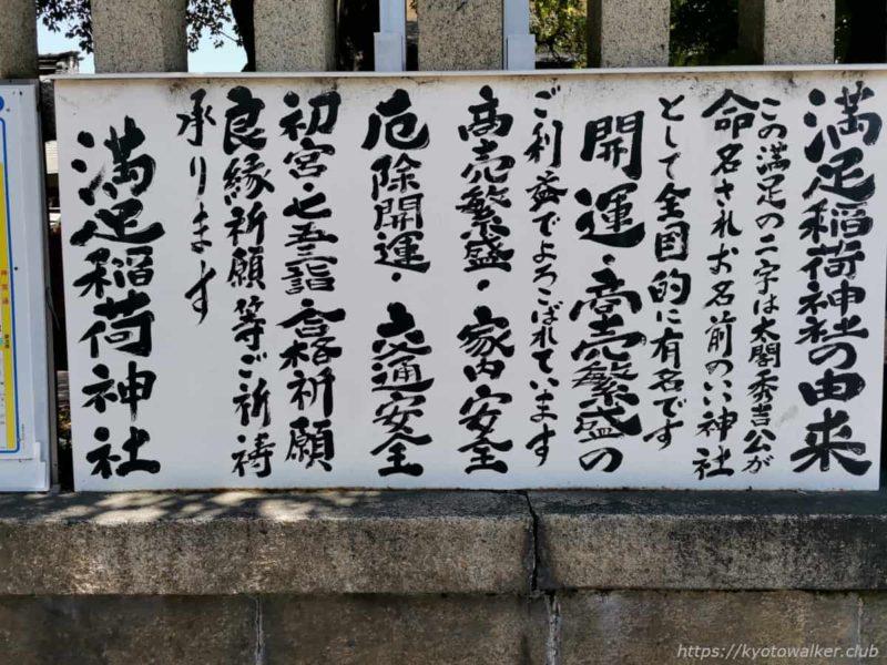 満足稲荷神社 由緒看板 20210411